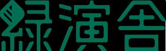 株式会社緑演舎